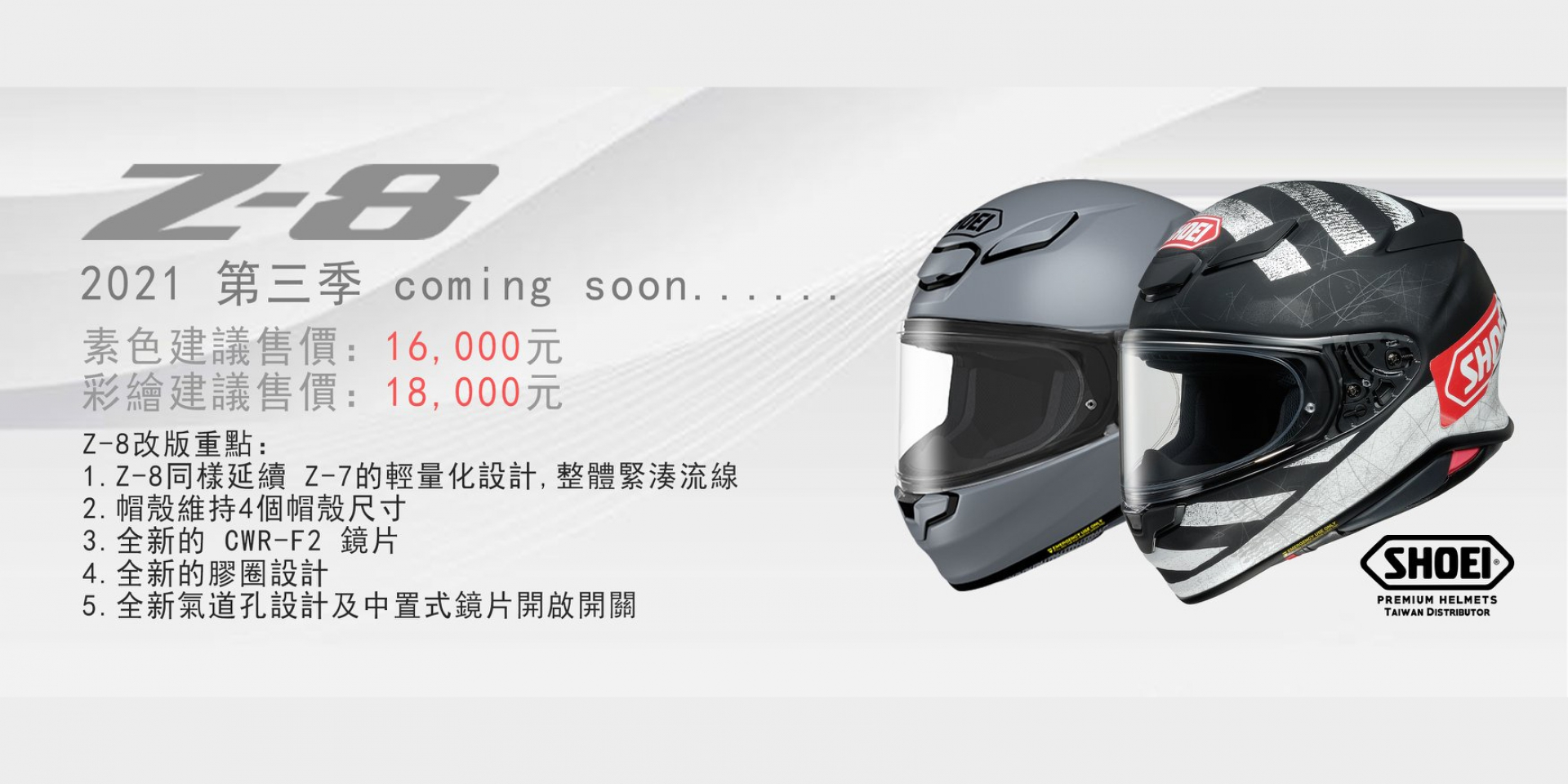 SHOEI Z8售價公佈!素色1.6萬、彩繪1.8萬,2021 Q3正式上市