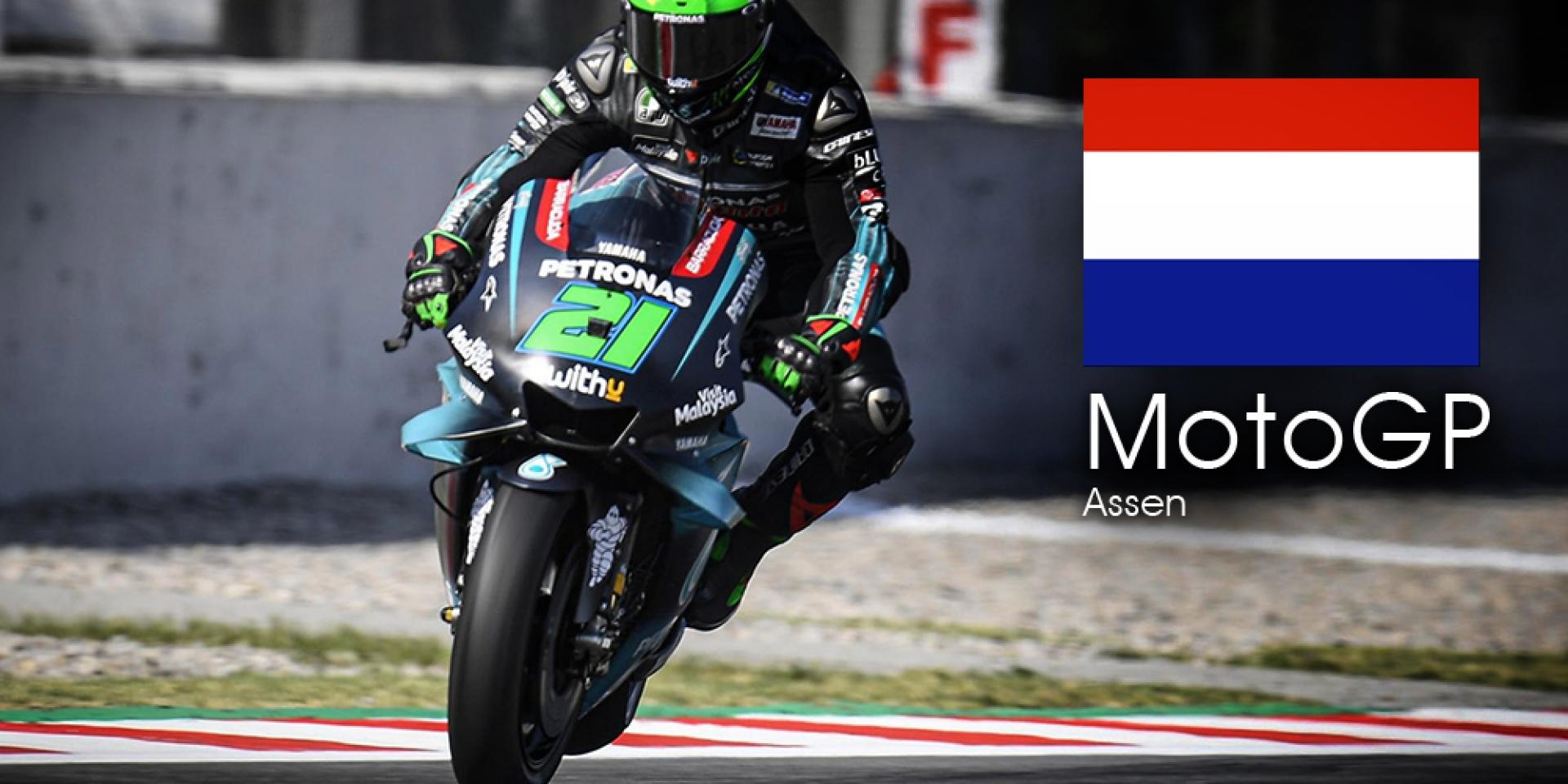 MotoGP 2019 荷蘭站 轉播時間