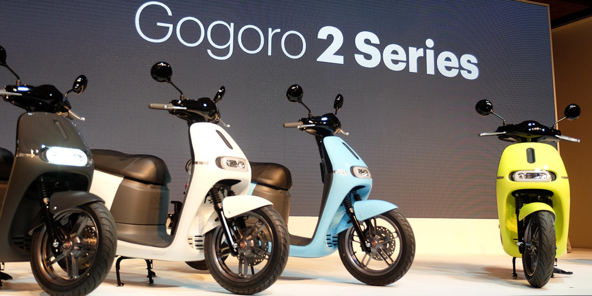 最低四萬有找!智慧生活輕鬆入主 GOGORO 2系列 Smartscooter® 正式發表