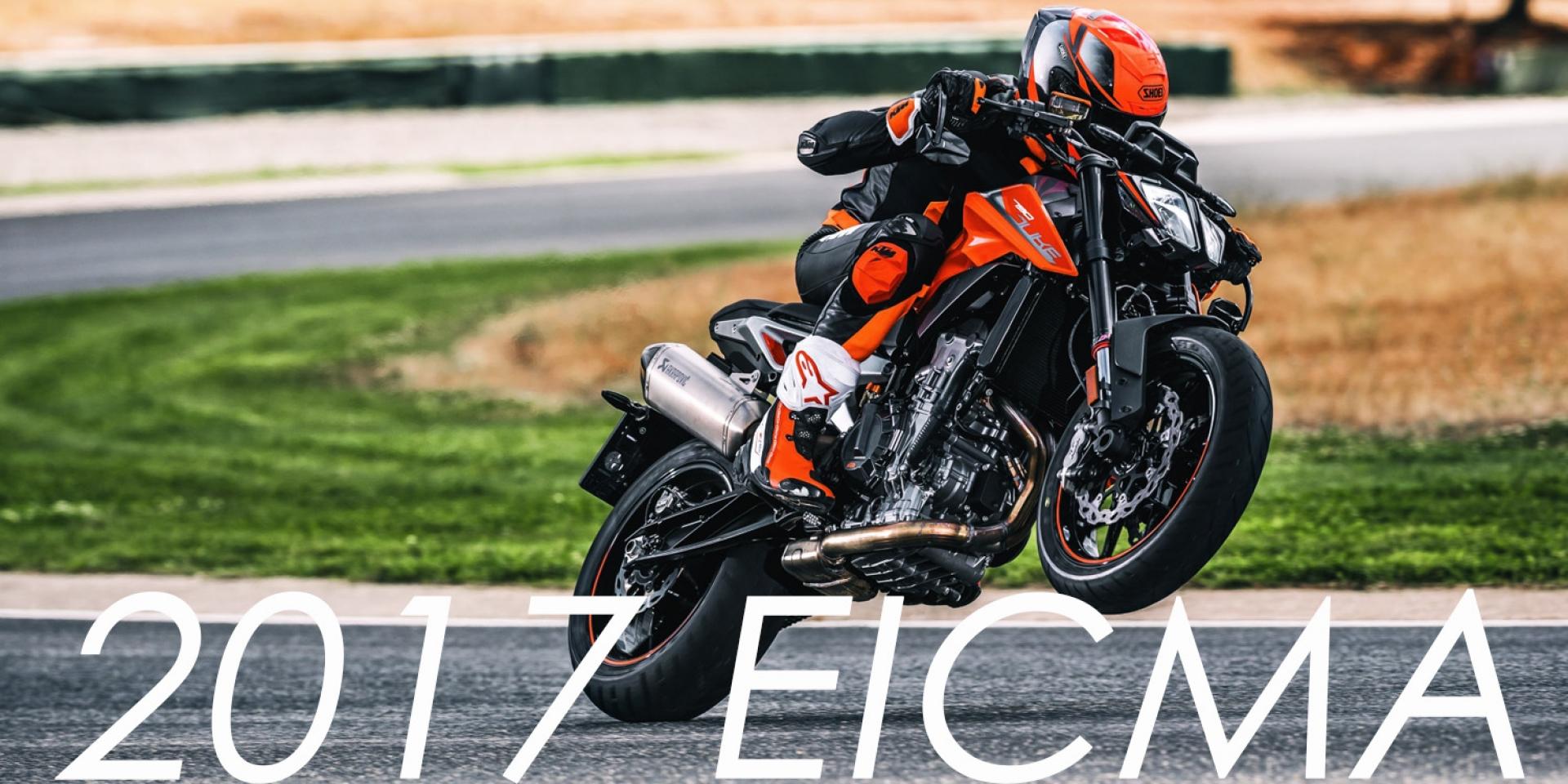2017 米蘭車展。新引擎新震撼-KTM 790 DUKE