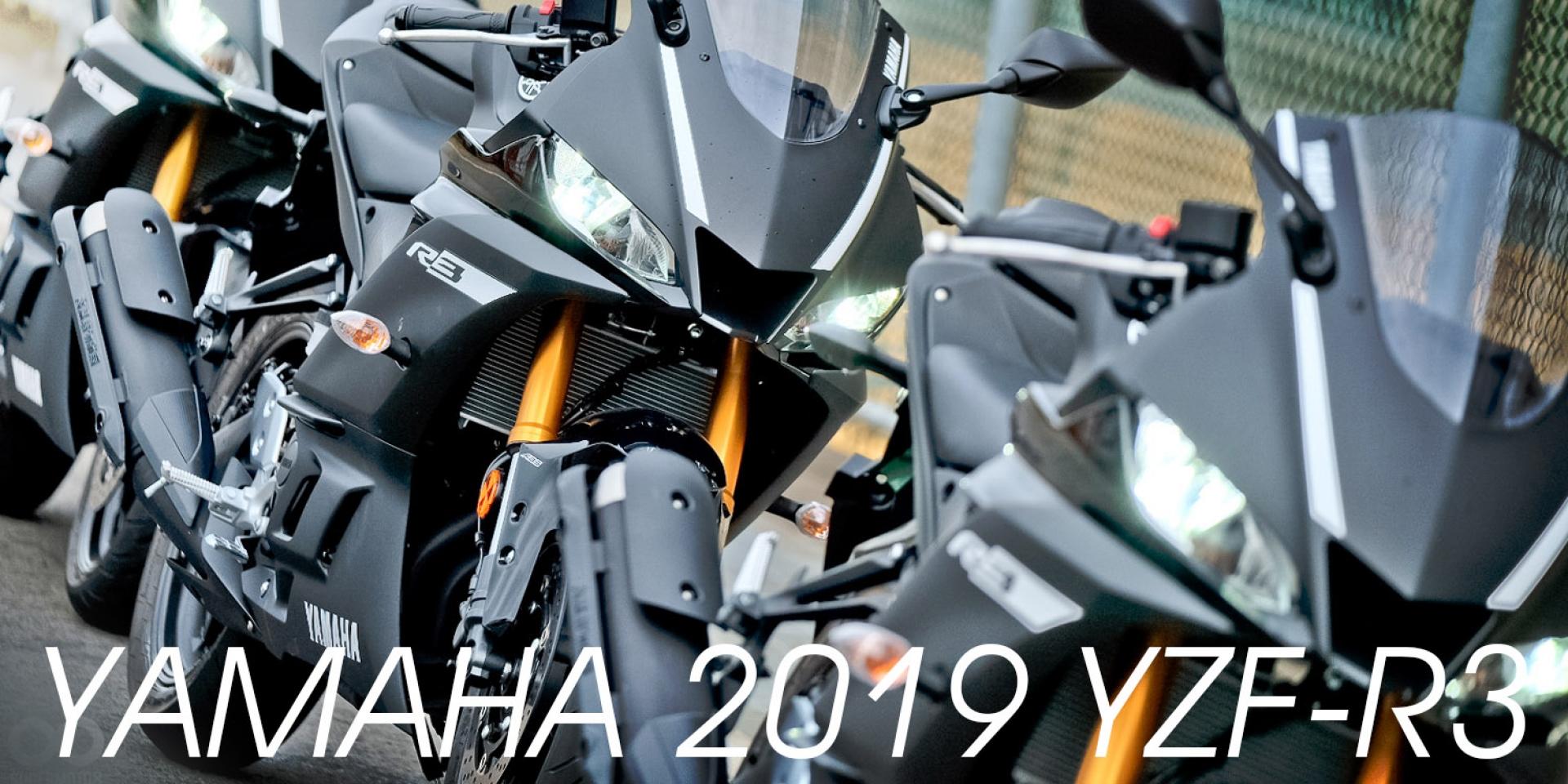 黃牌旋風來襲,2019 YAMAHA YZF-R3台灣正式發表