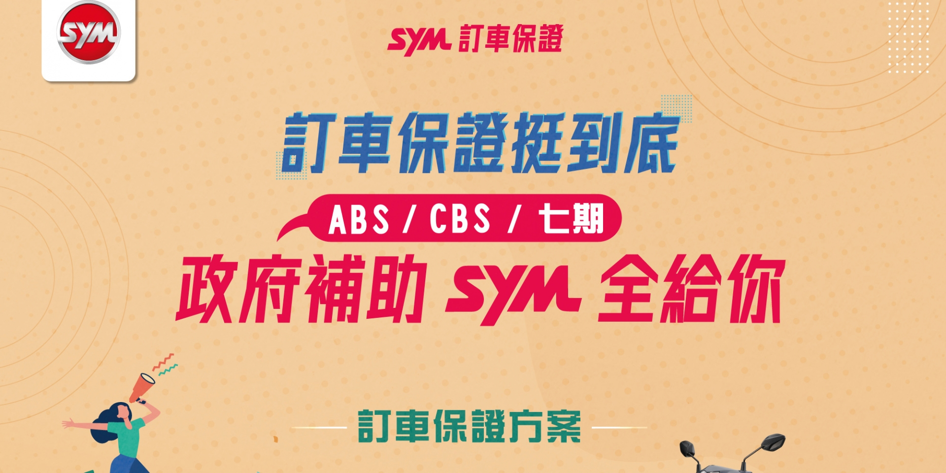 官方新聞稿。訂車保證挺到底 ABS/CBS/七期政府補助SYM全給你