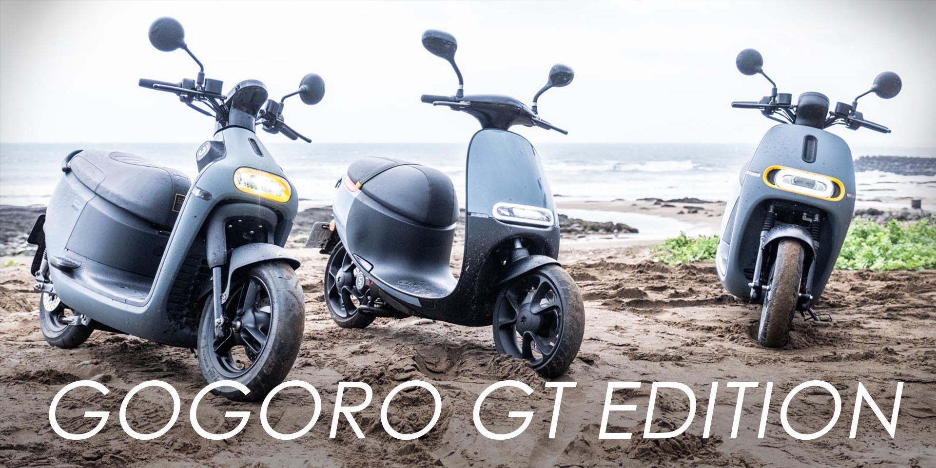 """新配色是重點,馬力""""微幅""""升級!Gogoro GT全車系試乘"""