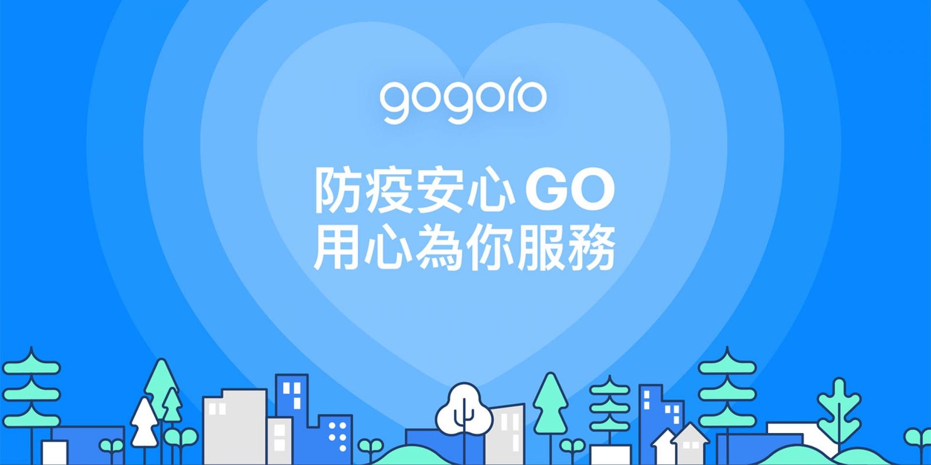 官方新聞稿。Gogoro® 啟動「防疫安心 GO,用心為你服務」 滾動式增加 GoStation® 消毒次數  多元資費供用戶彈性調整