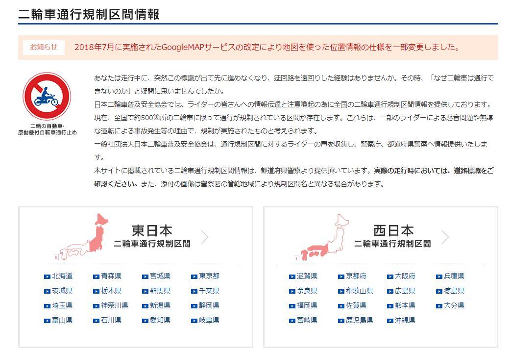 網站上清楚簡易的呈現目前日本國內的限制道路