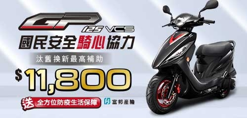 https://kymco.com.tw/event2021/GP125VCS/