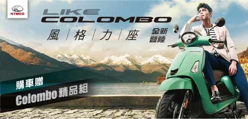 https://www.kymco.com.tw/motor/colombo-150